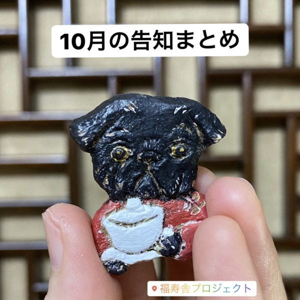 10月の鈴家イベント告知