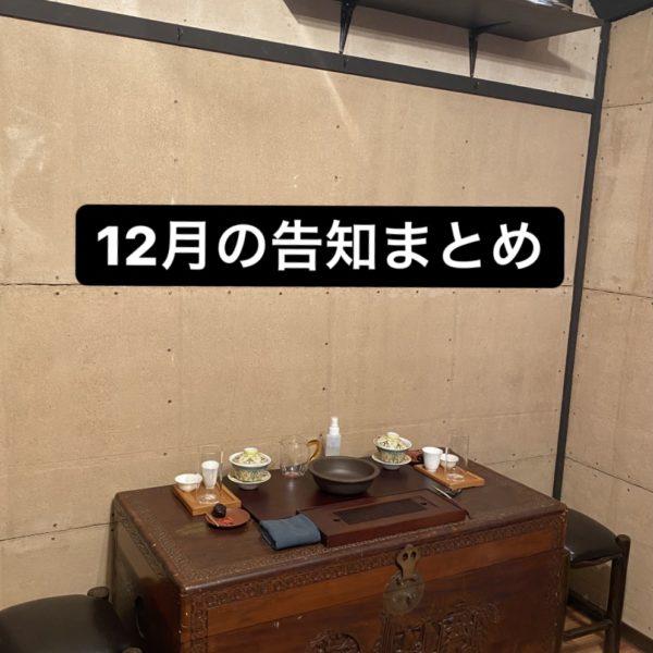 12月の鈴家イベント告知